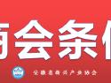 【特别报道】安徽省商会条例(全文)